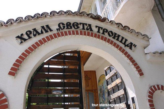 Hram Sv. Troitsa