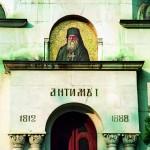 The town of Vidin - Antim I's mausoleum
