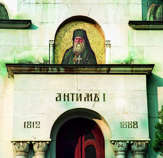 Vidin-Antim I's mausoleum